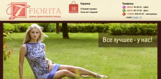 Фиорита – тренд трикотажной моды