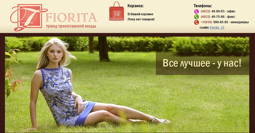 Фиорита - тренд трикотажной моды