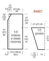 Вязаный жакет с ромбами и зигзагами размеры: 36/38 (40/42) 48/50