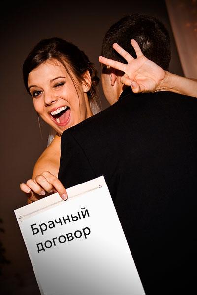 brachnyi_kontrakt_za_i_protiv_brachnogo_dogovora_a_vy_sostavili_brachnyi_dogovor2