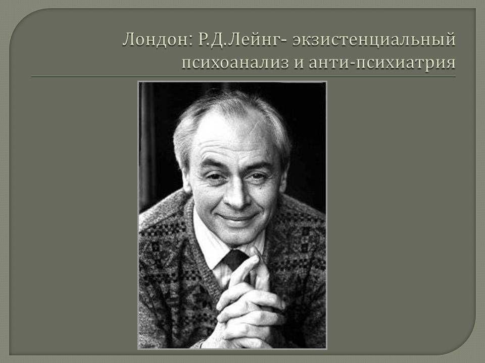 Р. Д. Лэнг